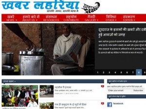 Screenshot of the Khabar Lahariya website that was launched on 13th February, 2013.